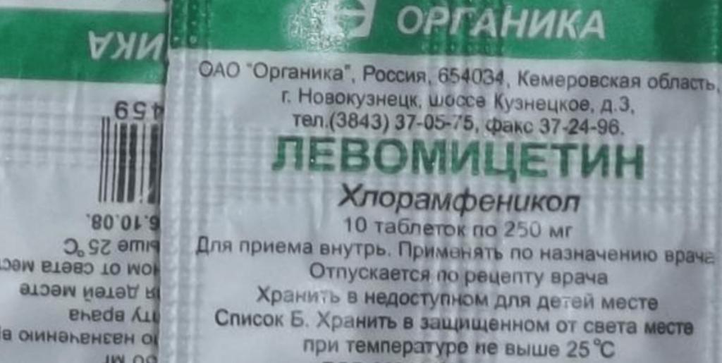 Левомицетин а таблетках