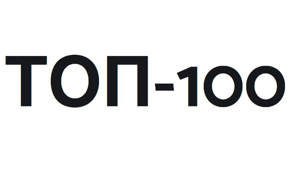 ТОП-100 лекарств