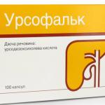 Урсофальк 100 капсул