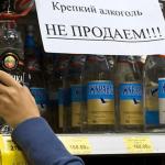 Продажа алкоголя в магазине