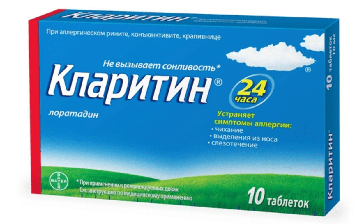 Противоаллергенное средство Кларитин в таблетках